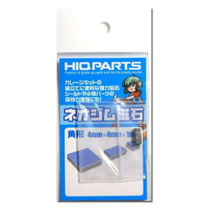 【メール便発送可】ハイキューパーツ ネオジム磁石角形 4-4-1 (MGNSQ441)【新品】 HiQparts プラモデル 改造