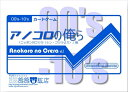 【メール便発送可】アノコロの俺ら Vol.3(00's〜10's)【新品】 カードゲーム アナログゲーム テーブルゲーム ボドゲ