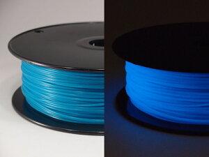 【新品】3Dプリンタ用フィラメント PLA樹脂 1.75mm径 夜光青色 1kgスプールB PLA filament 1kg spool【3Dプリンター】 apap8 fs04gm【メール便不可】【あす楽対応_近畿】【あす楽対応_中国】【あす楽対応_四国】【あす楽対応_九州】