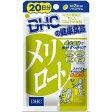 【メール便4個までOK】DHC メリロート 20日分 40粒[サプリ/サプリメント]【特価!!DHC25】