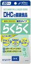 【DHC/らくらく/60日分/サプリメント/ダイエット/人気/通販】DHC らくらく 120粒(20日分) 25%...