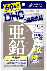 【DHC/亜鉛/60日分/サプリメント/ダイエット/人気/通販】【メール便4個までOK】DHC 亜鉛 60日...