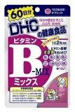 【アウトレット・2021.10】【DHC サプリメント】【メール便4個までOK】DHC ビタミンBミックス 60日分 【特価!!DHC30】