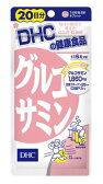 【メール便4個までOK】DHC グルコサミン 20日分 120粒【特価!!DHC25】