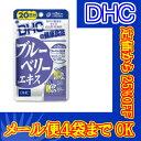 【メール便4個までOK】DHC ブルーベリーエキス 20日分