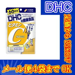 【メール便4個までOK】DHCサプリ ビタミンC(ハードカプセル) 60日分【特価!!DHC25】
