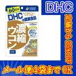 【メール便4個までOK】DHC 濃縮ウコン 60日分 120粒【特価!!DHC25】