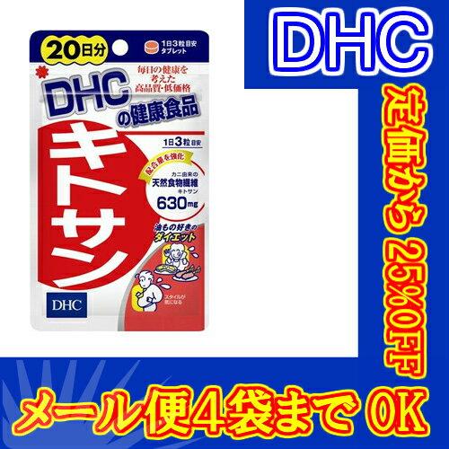 【メール便4個までOK】DHCサプリ キトサン 20日分 【特価!!DHC25】