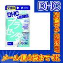サプリメント/国内製造/激安/サプリ/【DHC/プラセンタ/20日分/サプリメント/ダイエット/通販】...