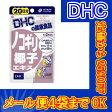 【メール便合計4袋まで】DHC ノコギリ椰子エキス 20日分 40粒[DHC サプリメント ノコギリヤシ【特価!!DHC25】