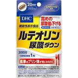 【楽天スーパーSALE】【メール便4個までOK】DHCルテオリン 尿酸ダウン 20日分【特価!!DHC28】