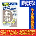 【楽天スーパーセール】【メール便合計4袋までOK】DHC 亜鉛 60日...