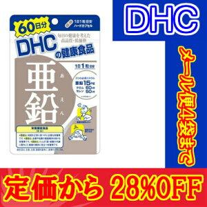 サプリメント/国内製造/激安/サプリ/【DHC/亜鉛/60日分/サプリメント/ダイエット/人気/通販】増...