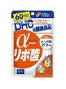 【メール便4個までOK】DHCサプリ αリポ酸 60日分 【DHC】 1