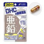 【メール便4個までOK】DHC 亜鉛 20日分 20粒 【DHC】