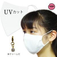 【メール便送料無料】UVカットマスク やわらかい 夏用マスク マスクチャーム付き! 日本製 洗って繰り返し使える