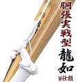 剣道竹刀胴張柄太実戦型龍如りゅう1mm柄太が大きな差になる実戦型。37寸柄25mm38寸柄26mmSSPシール付き