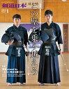 剣道月刊誌『剣道日本』2020年 6月号 【剣道・書籍・雑誌】...