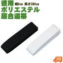◆エントリーでポイント5倍◆【居合】徳用ポリエステル居合道帯 黒/白 約6x380cm