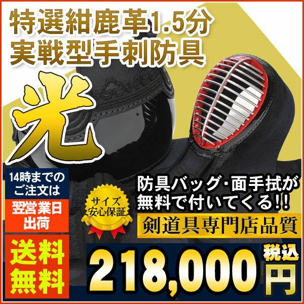 特選紺鹿革 1.5分実戦型手刺防具「光」