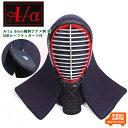 新入生応援 特別価格!◆◆送料無料◆『A-1α』 6mm織刺...