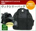 『剣道 防具袋』ヴィクトリーバッグ【剣道 防具袋・剣道具 道具袋】