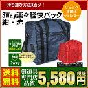 ◆ポイント2倍!◆【送料無料】剣道 3Way楽々軽快バック<...