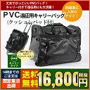 ◆送料無料◆PVC遠征用キャリーバッグ(クッションパッド付)...
