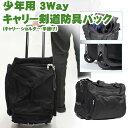 ◆剣道 防具袋◆少年用 リュックキャリー 3Way防具袋 バ...