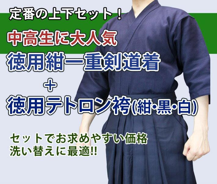 徳用紺一重剣道着+『徳用』剣道袴セット