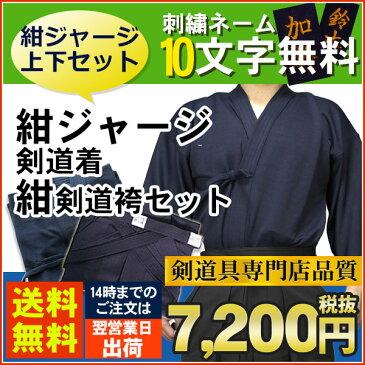 【刺繍10文字・送料無料】紺ジャージ剣道着+高級