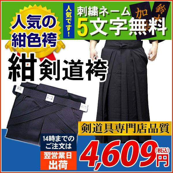 【刺繍5文字無料】高級