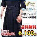 軽量爽快『VIXIA(ヴィクシア)』ジャージ剣道袴【5文字ま...