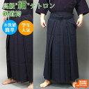 ◆ポイント2倍◆剣道 袴 紺 高級テトロン袴 内ひだ縫製 (...