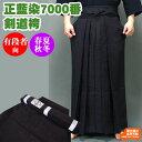 ◆ポイント2倍◆剣道 袴 正藍染 7000番 綿袴 内ヒダ縫製 (刺繍5文字無料)...