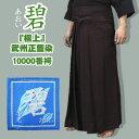 ◆ポイント最大7倍!◆◆刺繍5文字無料◆復活記念特別価格!極...