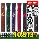 【寶船(ほうせん)】『奈々の書』竹刀袋 L3本入(ネーム刺繍...
