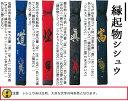 【寶船(ほうせん)・オプション】縁起物刺繍※単体でご注文は出...