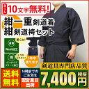 【刺繍10文字・送料無料】紺一重剣道着+高級紺剣道袴セット【...