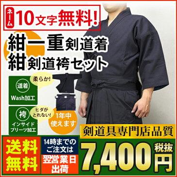 【刺繍10文字・送料無料】紺一重剣道着+高級
