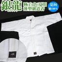 剣道着 日本製 晒(白) 銀龍ぎんりゅう 夏用薄型剣道衣 綿...