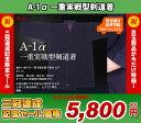 ●SALE● 【刺繍5文字無料】A-1α 一重実戦型剣道着...