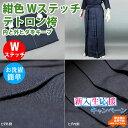 ◆ポイント2倍◆【応援SALE】剣道 袴 紺 Wステッチテト...