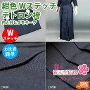 ◆4/5(日)限定 ポイントUP◆【春SALE】剣道 袴 紺...