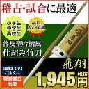 『剣道 竹刀』普及型吟柄風仕組み竹刀「飛翔」30〜38(小学...