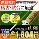 『剣道 竹刀』普及型吟柄風仕組み竹刀「飛翔」30〜38×3本...