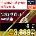 『剣道 竹刀』実戦型 竹刀「蒼空(そら)」37(中学生)吟風...
