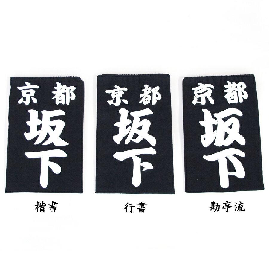 武州正藍染 クラリーノ(縫い付け)垂ゼッケン