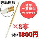 【幼年〜高校生用】新普及型 吟風仕組竹刀30〜38×3本セット(完成品)