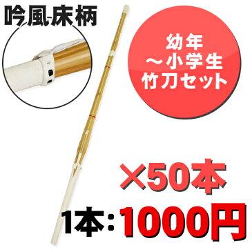 【幼年〜小学生用】普及型 吟風床仕組竹刀30〜36完成品50本